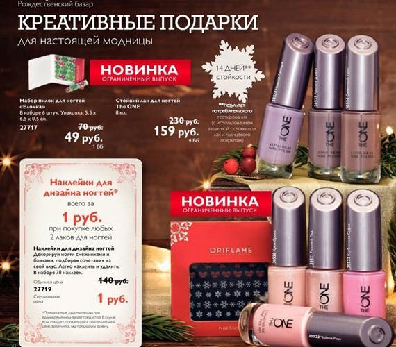 Каталог-орифлейм-17-2014-42
