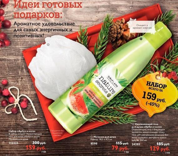 Каталог-орифлейм-17-2014-48