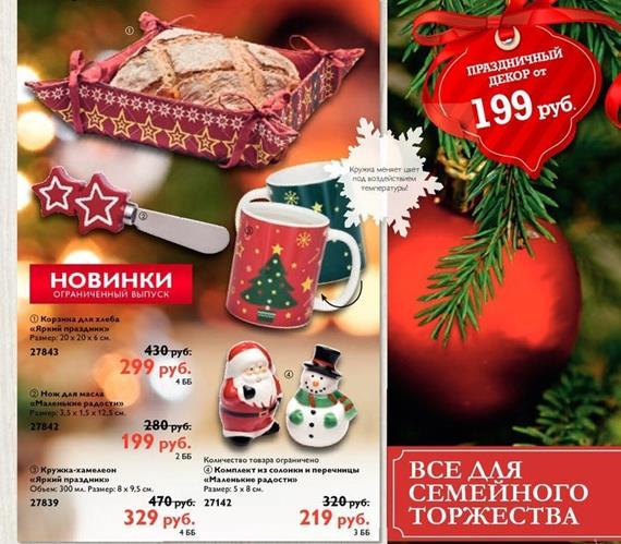Каталог-орифлейм-17-2014-5