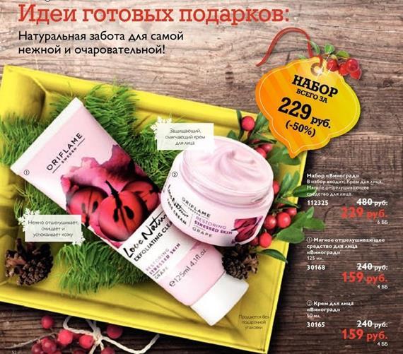 Каталог-орифлейм-17-2014-52