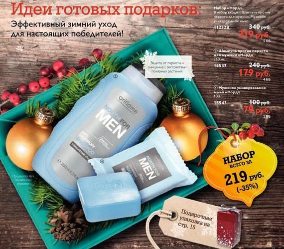 Каталог-орифлейм-17-2014-55