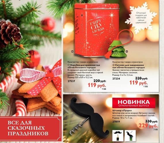 Каталог-орифлейм-17-2014-6