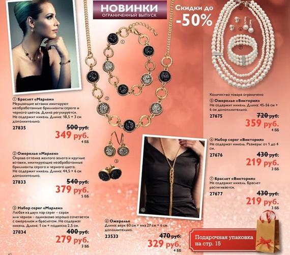 Каталог-орифлейм-17-2014-60