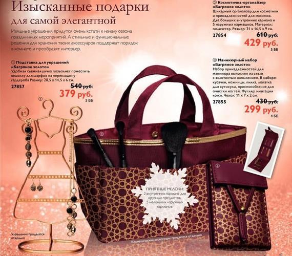 Каталог-орифлейм-17-2014-61