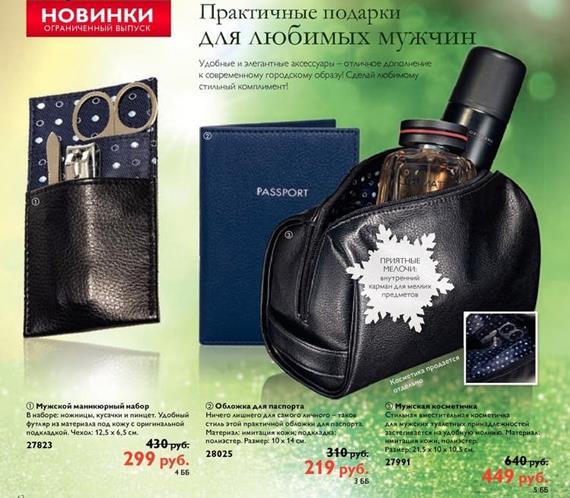 Каталог-орифлейм-17-2014-62