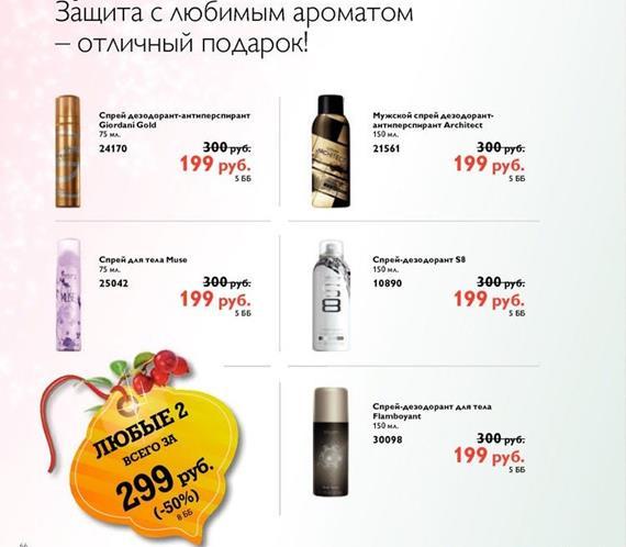 Каталог-орифлейм-17-2014-66