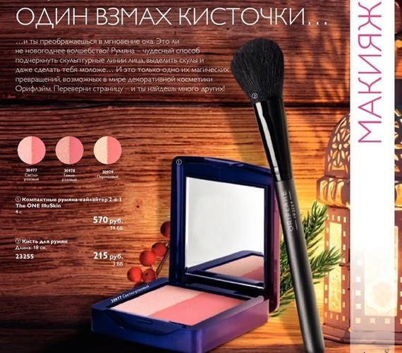 Каталог-орифлейм-17-2014-67