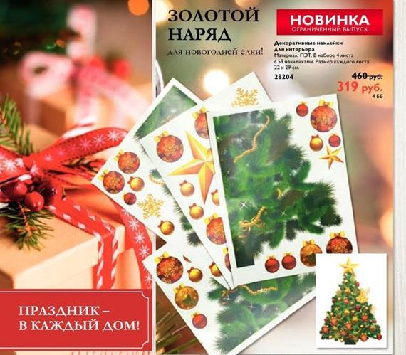 Каталог-орифлейм-17-2014-8