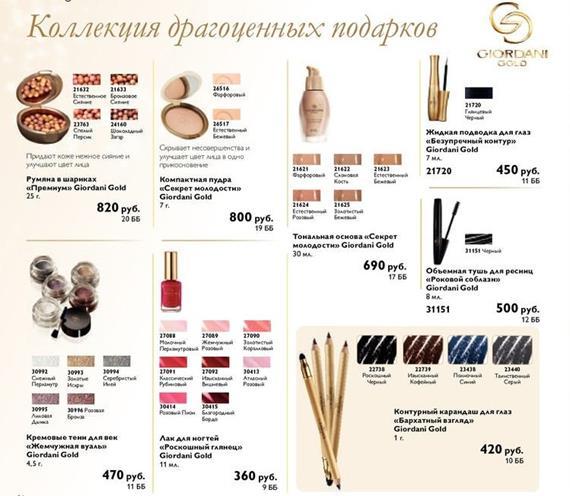 Каталог-орифлейм-17-2014-84