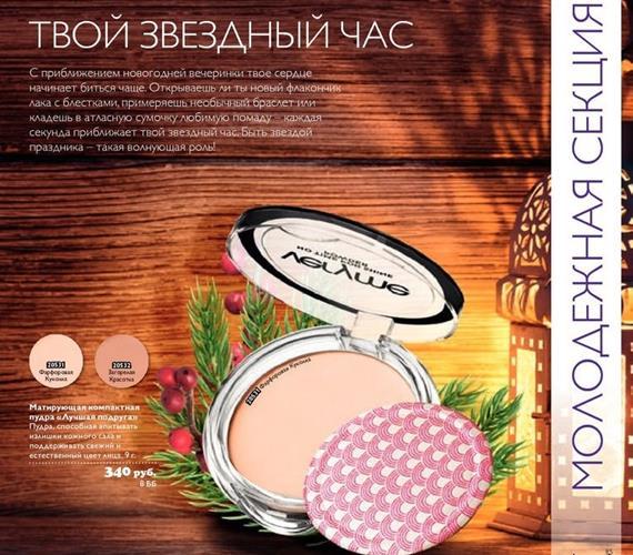 Каталог-орифлейм-17-2014-85