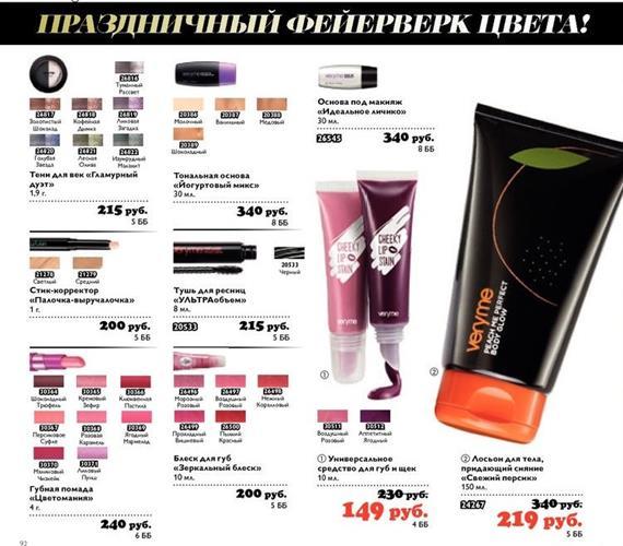 Каталог-орифлейм-17-2014-92