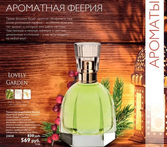 Каталог-орифлейм-17-2014-93