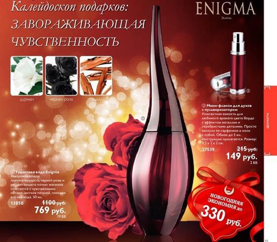 Каталог-орифлейм-17-2014-95