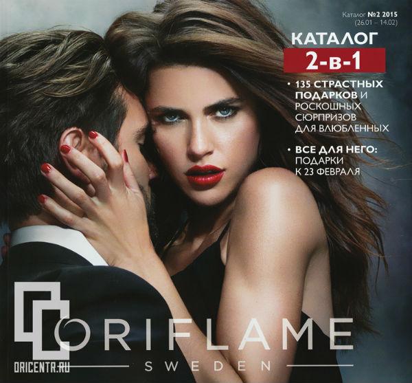 Орифлейм-кталог-2-2015-1