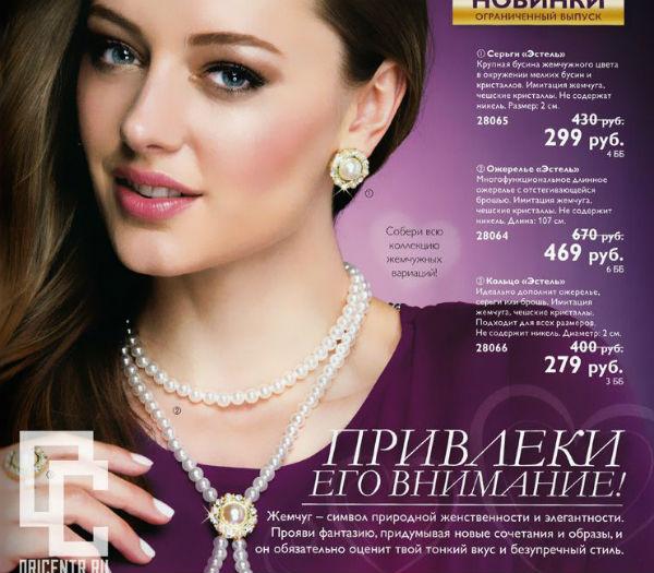 Орифлейм-кталог-2-2015-107