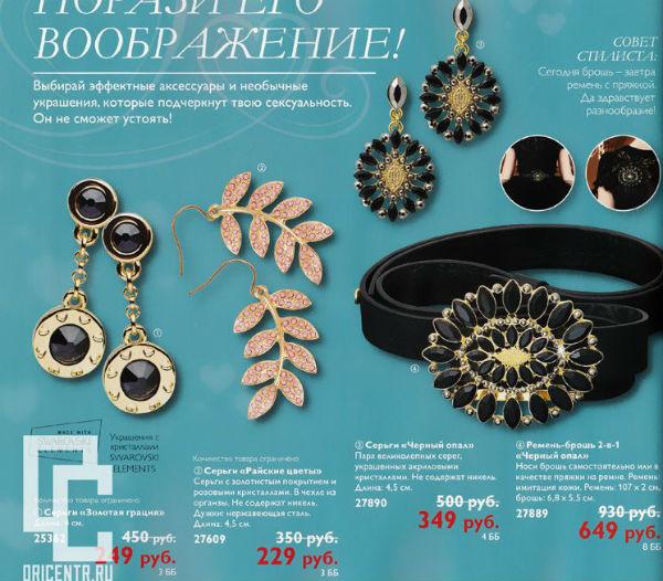 Орифлейм-кталог-2-2015-111