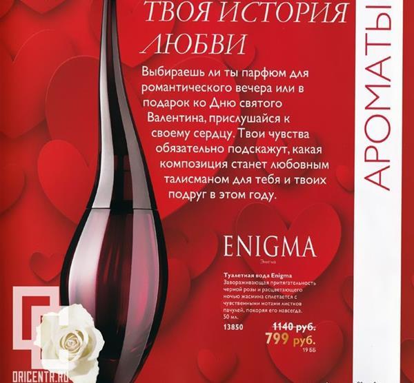 Орифлейм-кталог-2-2015-114