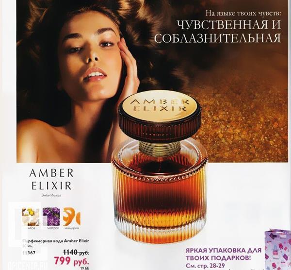 Орифлейм-кталог-2-2015-122