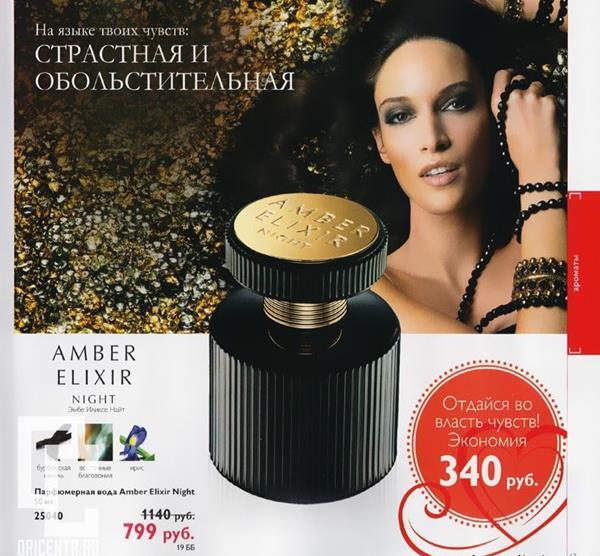 Орифлейм-кталог-2-2015-123