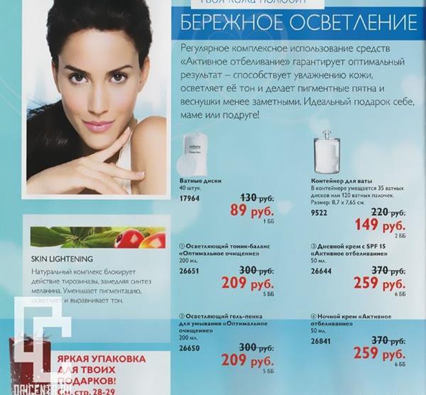 Орифлейм-кталог-2-2015-131