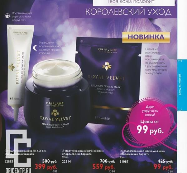 Орифлейм-кталог-2-2015-138