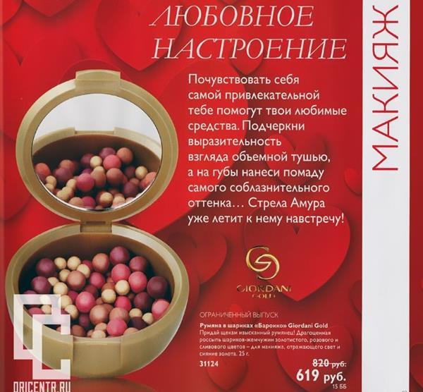 Орифлейм-кталог-2-2015-145