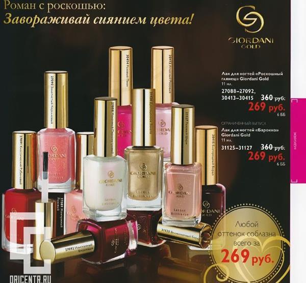 Орифлейм-кталог-2-2015-147