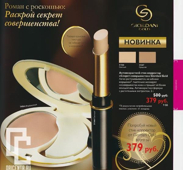 Орифлейм-кталог-2-2015-151