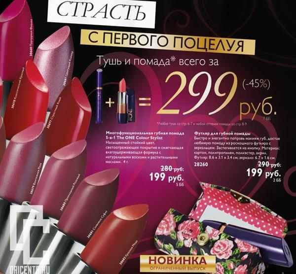 Орифлейм-кталог-2-2015-152