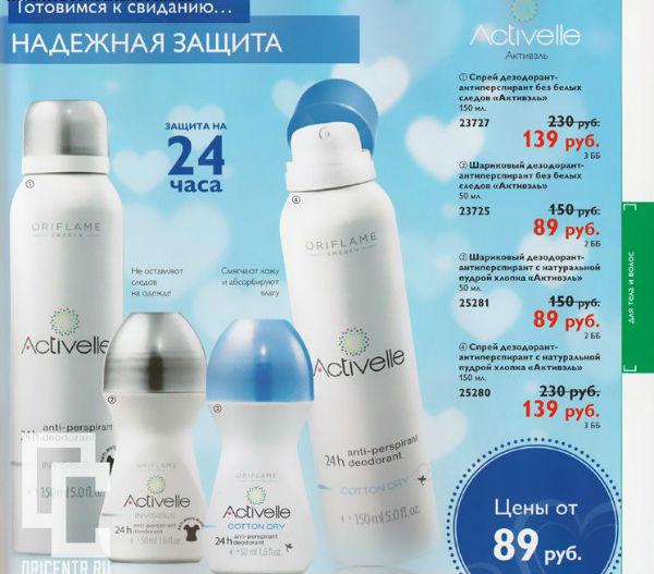 Орифлейм-кталог-2-2015-21