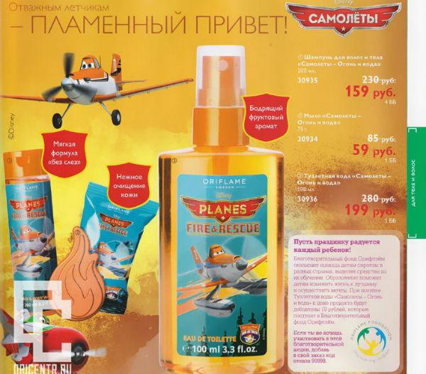 Орифлейм-кталог-2-2015-28