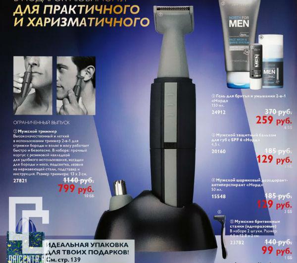 Орифлейм-кталог-2-2015-43