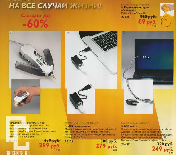 Орифлейм-кталог-2-2015-48