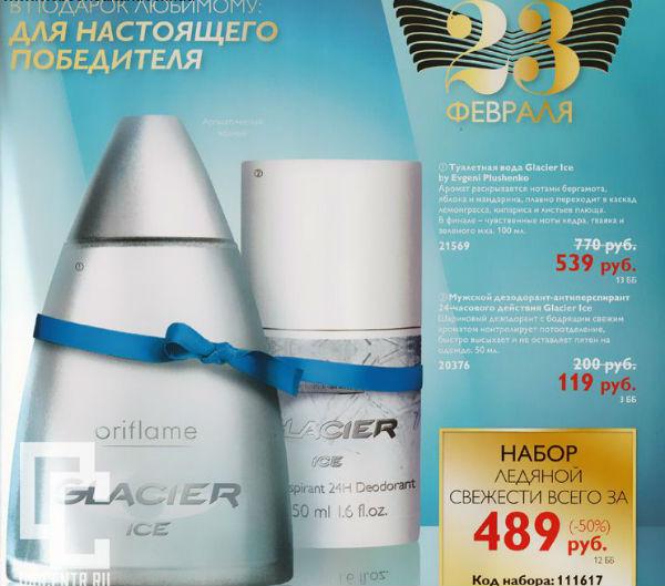 Орифлейм-кталог-2-2015-55