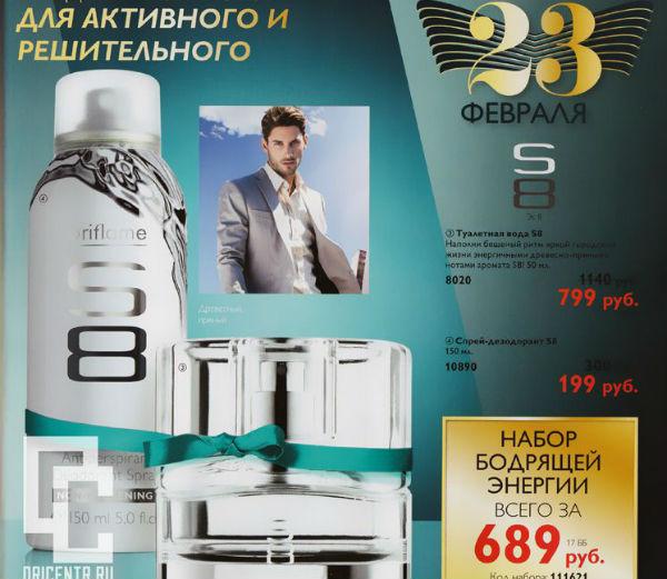Орифлейм-кталог-2-2015-58
