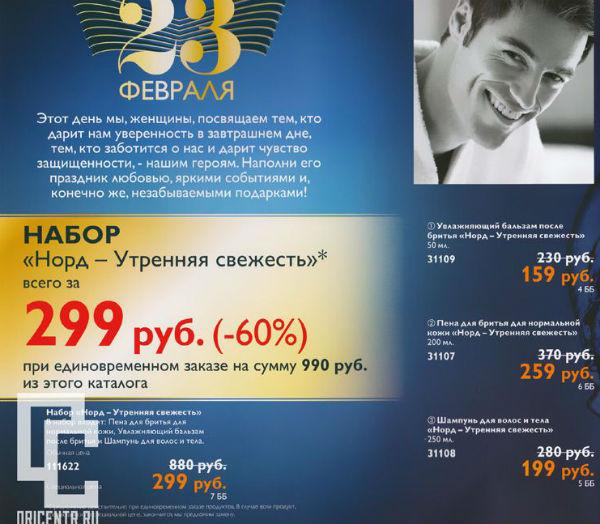 Орифлейм-кталог-2-2015-67