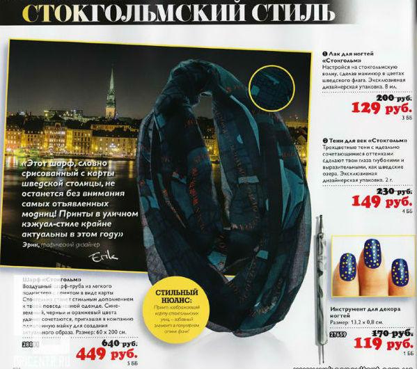 Орифлейм-кталог-2-2015-7