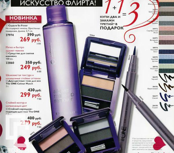 Орифлейм-кталог-2-2015-72