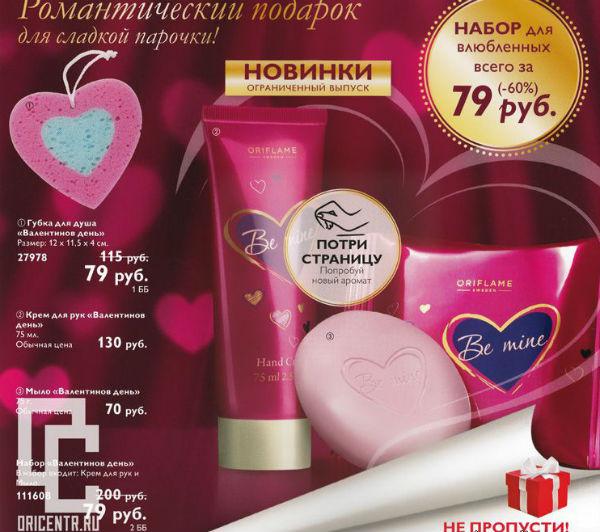 Орифлейм-кталог-2-2015-75