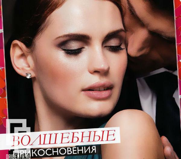Орифлейм-кталог-2-2015-78