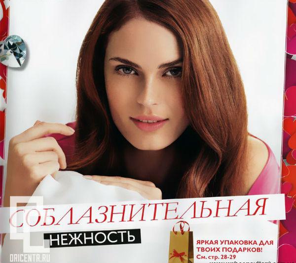 Орифлейм-кталог-2-2015-81