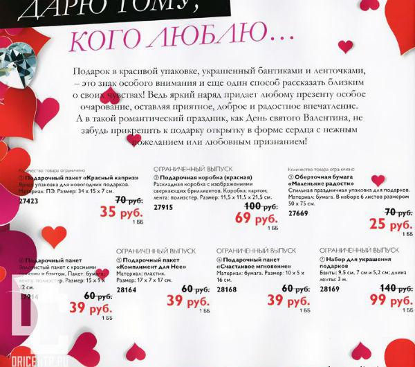 Орифлейм-кталог-2-2015-84
