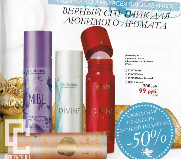 Орифлейм-кталог-2-2015-92