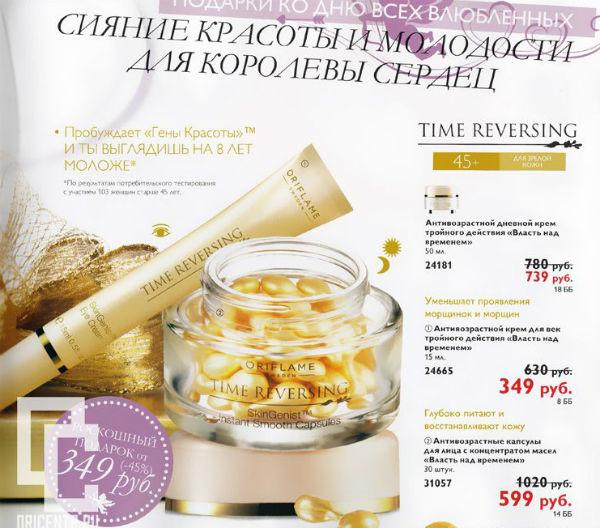 Орифлейм-кталог-2-2015-94