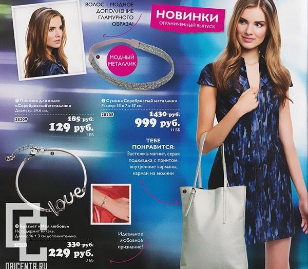 Каталог-орифлейм-5-2014-108