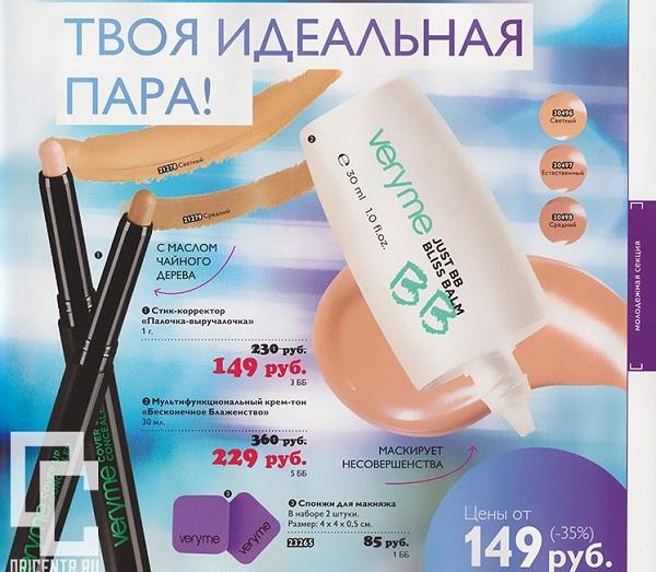 Каталог-орифлейм-5-2014-109