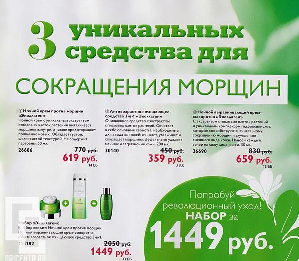 Каталог-орифлейм-5-2014-123