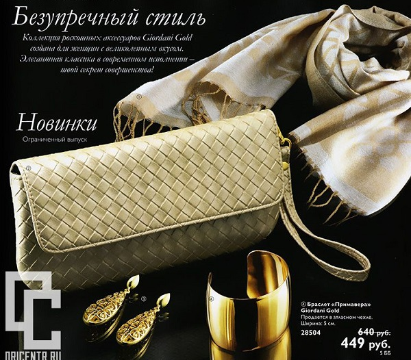 Каталог-орифлейм-5-2014-13