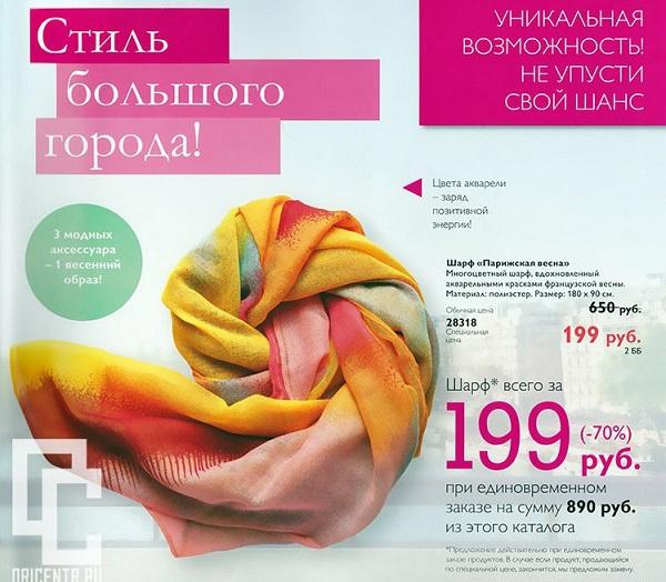Каталог-орифлейм-5-2014-135