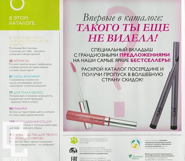 Каталог-орифлейм-5-2014-14